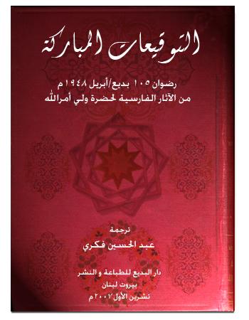 book tavke3at 105 b