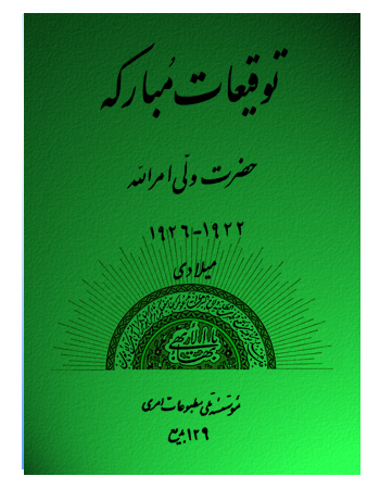 book tavqeaat mubaraka farsi01
