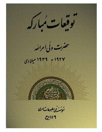 book tavqeaat mubaraka farsi02
