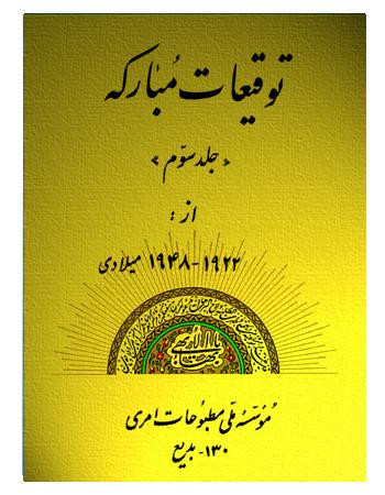 book tavqeaat mubaraka farsi03
