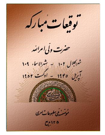 book tavqeaat mubaraka farsi04