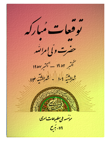 book tavqeaat mubaraka farsi05