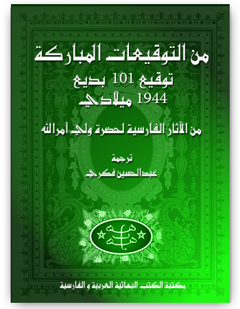 book tawake3 shogui effendi 101b