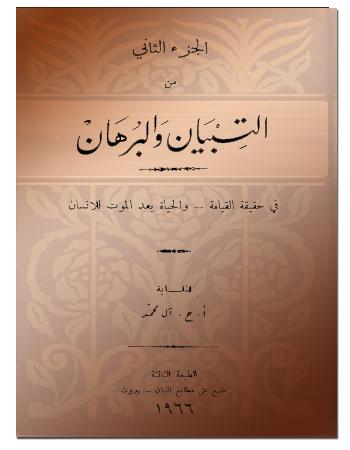 book tebeyan v2