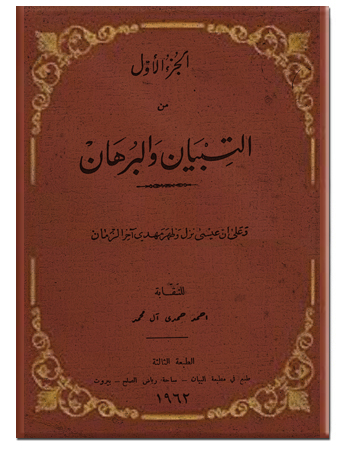 book tibiyane va burhan v01
