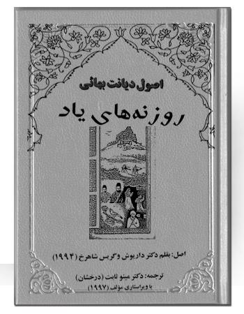 book usul dianati baha'i