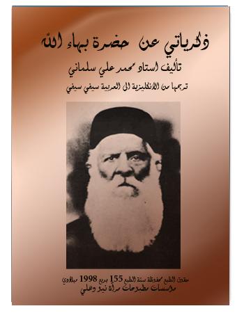 book zekrayati baha