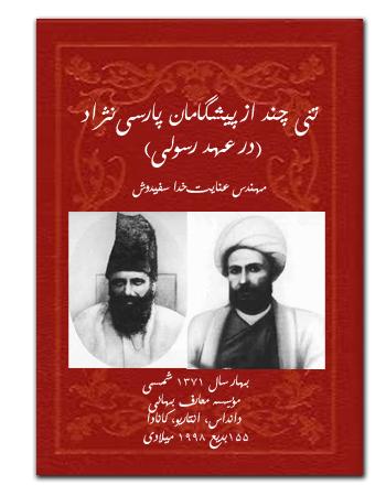 book zoroastrian bahai rasuli