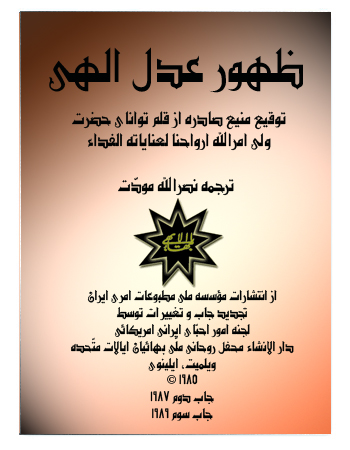 book zuhur adl elahi