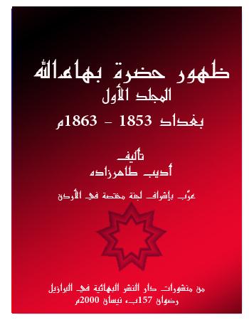 book zuhur baha 01