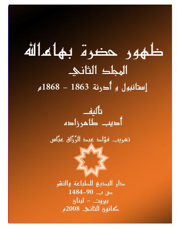 book zuhur baha02