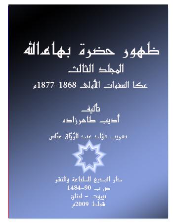 book zuhur baha03