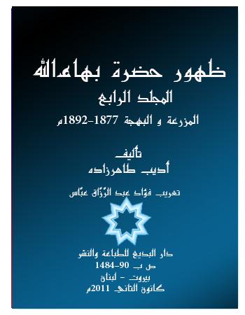 book zuhur baha04