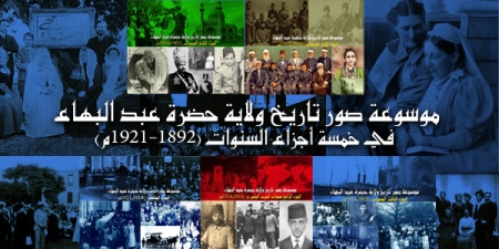 pakag encyclo abdul baha 5 volumes