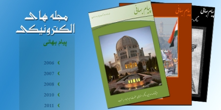 site persian bahai mag