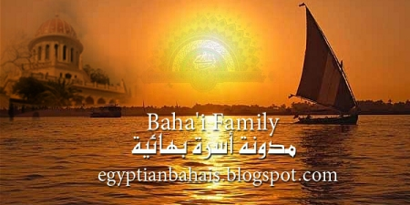 blog baha'i familly egy