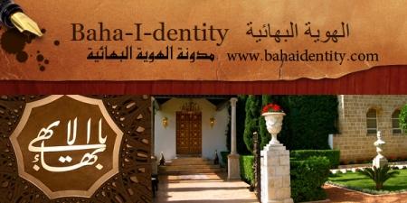 blog bahai identity