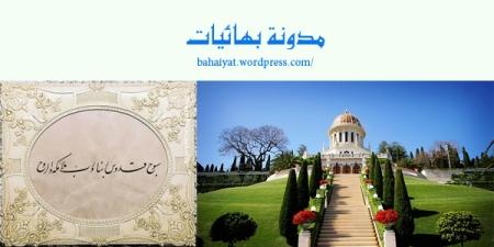 blog baheyat