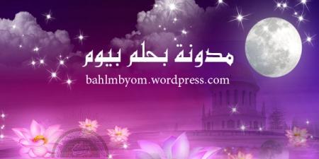 blog bahlam beyoum