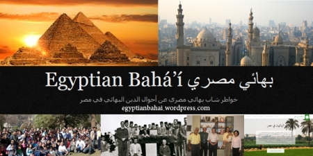 blog-egyptian-bahai