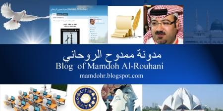 blog mamdouh ruhani