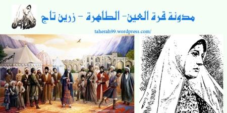 blog qurat ayn taherah