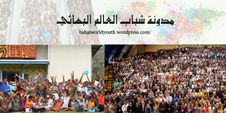blog shabab alam baha'i