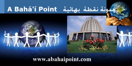 site blog bahai point view