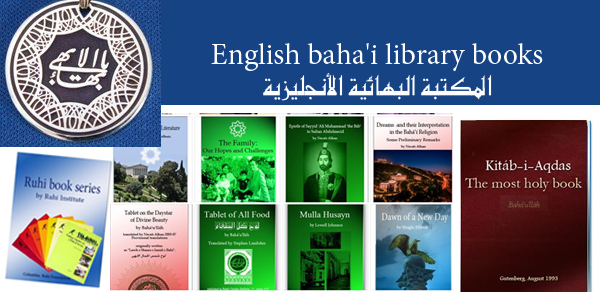 banner english bahai books