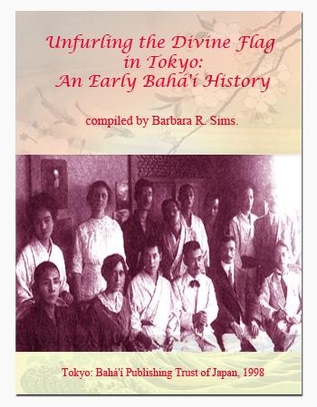 book bahai japan flag
