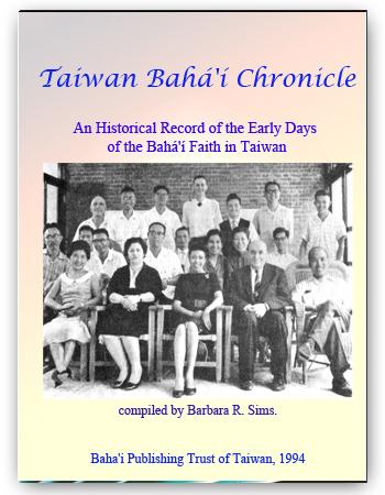book bahai taiwan