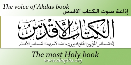 site Akdas book