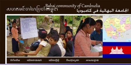site baha Cambudia