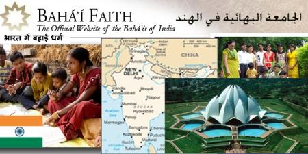 site baha india