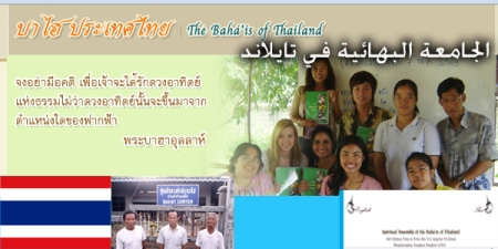 site baha thailand