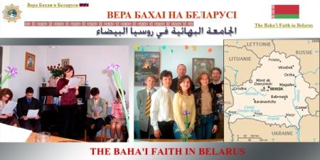 site bahai belarus