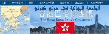 site bahai hong kong