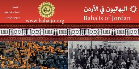 site baha'i jordan
