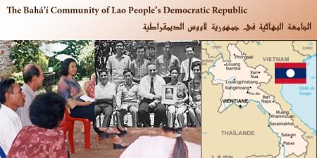 site bahai laos