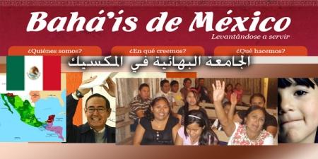 site bahai mexico