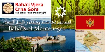 site baha'i montenegro