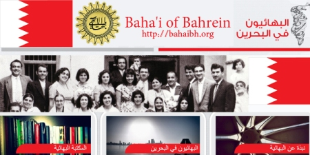 site bahai of BAHREIN