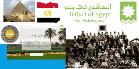 site bahai of egypt