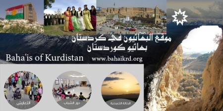site baha'i of kurdistan