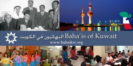 site baha'i of kuwait