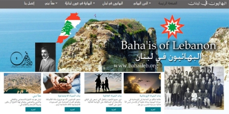 site bahai of lebanon