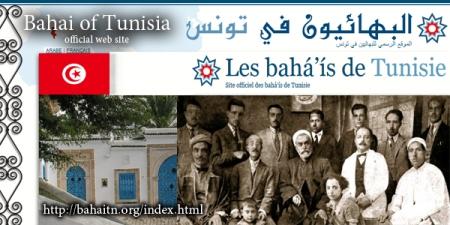 site bahai tunis