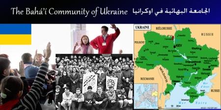 site bahai ukrania