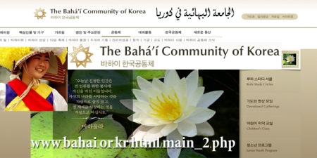 SITE korea bahai