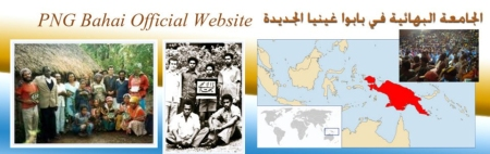 site png baha'